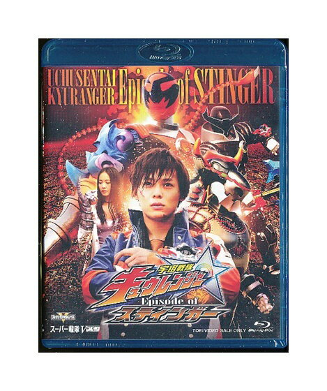未開封新品Blu-ray「 宇宙戦隊キュウレンジャー Episode of スティンガー 」