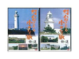 未開封新品DVD「 灯台のある小さな旅 特選1&2 」2点セット