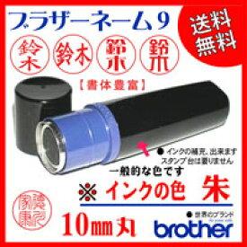 【送料無料】シャチハタ式/ブラザーネーム9【朱】ネーム印 brother/印鑑/はんこ/スタンプ