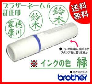 【送料無料】ブラザーネーム6【緑】【訂正印 別注品】
