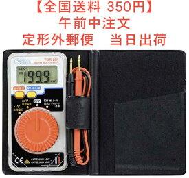 【全国送料 350円】日本郵便 デジタルマルチテスター 型番 TDR-201 品番 09-2002 JAN 4971275920026