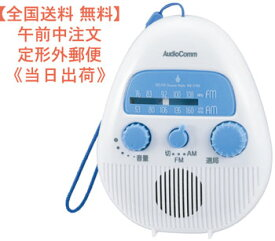 【全国送料 無料】【水回りやお風呂で聴ける】AM/FMシャワーラジオ(単3形×3本使用/ホワイト)型番 RAD-S778Z 品番 03-1956 JAN 4971275319561 (株)オーム電機