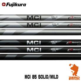 Fjikura フジクラ MCI 85 WEDGE SOLID/MILD メタルコンポジットアイアン ウェッジシャフト [リシャフト対応]