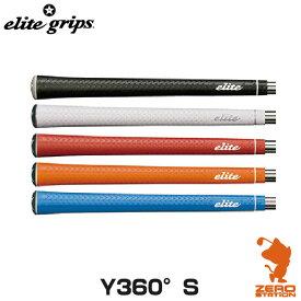 elite grips エリートグリップ Y360° S ゴルフグリップ 全5色 [バックライン有/無]
