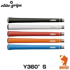 elite grips エリートグリップ Y360° S ゴルフグリップ 【ゴルフ グリップ交換 バックライン サイズ ゴルフ用品 太さ 硬さ フィット感 滑らない】