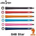 elite grips エリートグリップ S48 Star スタンダードシリーズ ゴルフグリップ 全9色 [バックライン有/無]