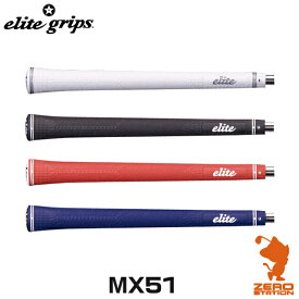 elite grips エリートグリップ MX51 マグナムリーズ ゴルフグリップ 全4色 [バックライン有/無]
