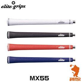 elite grips エリートグリップ MX55 マグナムリーズ ゴルフグリップ 全4色 [バックライン有/無]