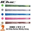 IOMIC イオミック Art Grip Series Sticky Army スティッキー アーミー ゴルフグリップ 全5色 [バックライン有/無]