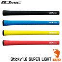 IOMIC イオミック Sticky1.8 SUPER LIGHT スティッキースーパーライト1.8 ゴルフグリップ 全4色 [バックライン有/無]