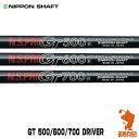 NIPPON SHAFT 日本シャフト N.S.PRO GT 500/600/700 DRIVER ドライバーシャフト [リシャフト対応]
