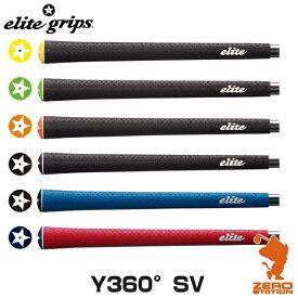 elite grips エリートグリップ Y360° SV ゴルフグリップ 全6色 [バックライン有/無]