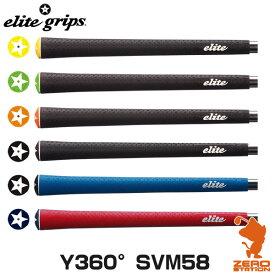 elite grips エリートグリップ Y360° SVM58 ゴルフグリップ 全6色 [バックライン有/無]
