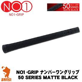 NO1グリップ 50 シリーズ MATTE BLACK ナンバーワングリップ ゴルフグリップ [バックライン有/無]