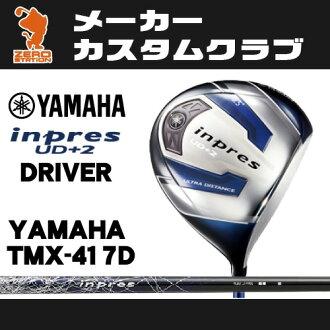 Yamaha 2017 impress UD+2 driver YAMAHA inpres UD+2 DRIVER TMX-417D Yamaha original carbon shaft manufacturer custom Japan Rolex