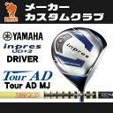 ヤマハ 2017年 インプレス UD+2 ドライバーYAMAHA inpres UD+2 DRIVERツアーAD MJ シリーズ TourAD MJ-SERIESカーボ…