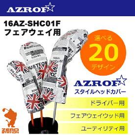 《あす楽》AZROF アズロフ 16AZ-SHC01F ヘッドカバー フェアウェイウッド用 全20色
