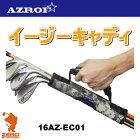 《あす楽》AZROF_アズロフ_16AZ-EC01_EASYキャディ_ショルダーストラップ付_全9色