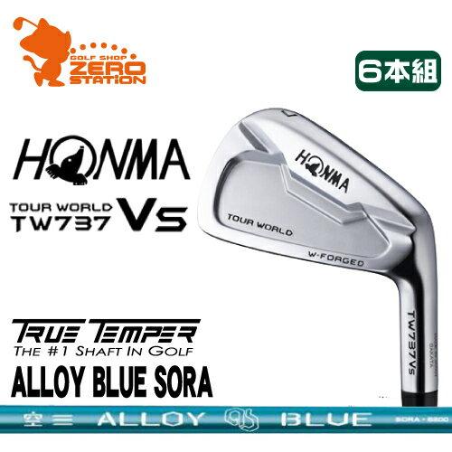 本間ゴルフ ホンマ ツアーワールド TW737Vs アイアンHONMA TOUR WORLD TW737Vs IRON 6本組ALLOY BLUE SORA アロイブルー空スチールシャフトメーカーカスタム 日本正規品
