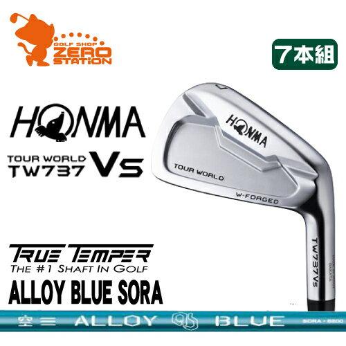 本間ゴルフ ホンマ ツアーワールド TW737Vs アイアンHONMA TOUR WORLD TW737Vs IRON 7本組ALLOY BLUE SORA アロイブルー空スチールシャフトメーカーカスタム 日本正規品