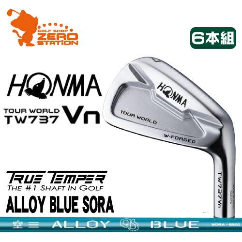 本間ゴルフ ホンマ ツアーワールド TW737Vn アイアンHONMA TOUR WORLD TW737Vn IRON 6本組ALLOY BLUE SORA アロイブルー空スチールシャフトメーカーカスタム 日本正規品