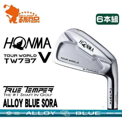 本間ゴルフ ホンマ ツアーワールド TW737V アイアンHONMA TOUR WORLD TW737V IRON 6本組ALLOY BLUE SORA アロイブルー空スチールシャフトメーカーカスタム 日本正規品