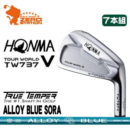 本間ゴルフ ホンマ ツアーワールド TW737V アイアンHONMA TOUR WORLD TW737V IRON 7本組ALLOY BLUE SORA アロイブルー空スチールシャフトメーカーカスタム 日本正規品