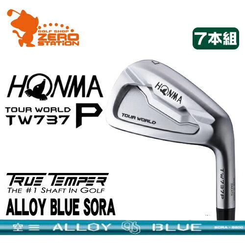 本間ゴルフ ホンマ ツアーワールド TW737P アイアンHONMA TOUR WORLD TW737P IRON 7本組ALLOY BLUE SORA アロイブルー空スチールシャフトメーカーカスタム 日本正規品