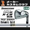 Bridgestone TOUR B X-CB iron BRIDGESTONE TOUR B X-CB IRON SET of 6 clubs Dynamic Gold custom maker Japan genuine