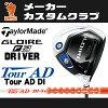 맞춤형 놀 레 F 2017 드라이버 Taylor Made GLOIRE F 2017 DRIVER 투어 AD DI 시리즈 TourAD DI-SERIES 카본 샤프트 메이커 지정 일본 정품