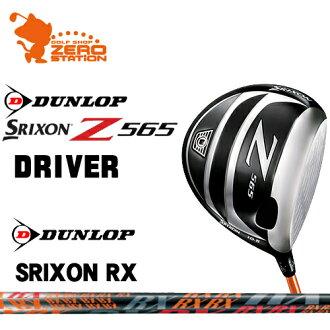 ダンロップスリクソン Z565 driver DUNLOP SRIXON Z565 DRIVER SRIXON RX original carbon shaft custom order genuine product