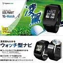 《あす楽 ポイント10倍》Yupiteru Golf ユピテル YG-Watch A GPSナビ ウォッチ型 ゴルフナビ 2017年モデル