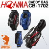 HONMA本间高尔夫球CB-1702人高尔夫球场服务员包9型47英寸对应2017年型号