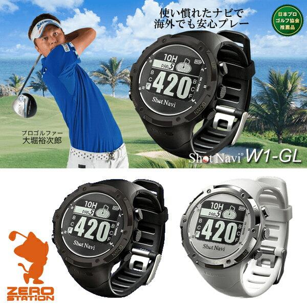 《あす楽 ポイント10倍》ShotNavi ショットナビ W1-GL ゴルフナビ 腕時計 GPS 距離計測器 海外対応