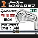 テーラーメイド 2017年 P750 TOUR PROTO アイアンTaylorMade P750 TOUR PROTO IRON 8本組Dynamic Gol...