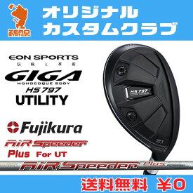 イオンスポーツ GIGA HS797 ユーティリティEONSPORTS GIGA HS797 UTILITYAIR Speeder PLUS UT カーボンシャフトオリジナルカスタム