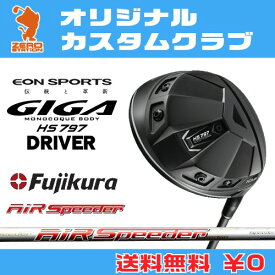 イオンスポーツ GIGA HS797 ドライバーEONSPORTS GIGA HS797 DRIVERAIR Speeder カーボンシャフトオリジナルカスタム