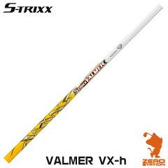 S-TRIXX_エストリックス_VALMER_VX-h_ユーティリティ_シャフト_[リシャフト対応]