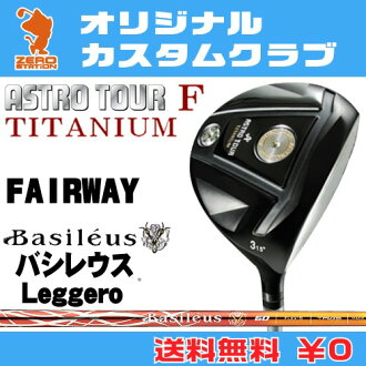 MASTERS ASTRO TOUR F TITANIUM FAIRWAYWOOD Basileus Leggero graphite shaft Special custom assembled at our shop