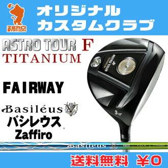 masutazuasutorotsua F钛球道木材MASTERS ASTRO TOUR F TITANIUM FAIRWAYWOOD Basileus Zaffiro碳轴原始物特别定做