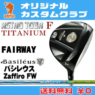 masutazuasutorotsua F钛球道木材MASTERS ASTRO TOUR F TITANIUM FAIRWAYWOOD Basileus Zaffiro FW碳轴原始物特别定做