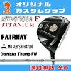 마스터스 토너먼트 아스트로 투어 F티탄 페어 웨이 우드 MASTERS ASTRO TOUR F TITANIUM FAIRWAYWOOD Diamana Thump FW카본 샤프트 오리지날 커스텀