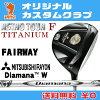 MASTERS ASTRO TOUR F TITANIUM FAIRWAYWOOD MITSUBISHI Diamana W SERIES graphite shaft Special custom assembled at our shop