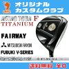 MASTERS ASTRO TOUR F TITANIUM FAIRWAYWOOD MITSUBISHI FUBUKI V SERIES graphite shaft Special custom assembled at our shop