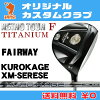 MASTERS ASTRO TOUR F TITANIUM FAIRWAYWOOD MITSUBISHI KUROKAGE XM SERESE graphite shaft Special custom assembled at our shop