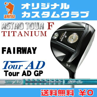 masutazuasutorotsua F钛球道木材MASTERS ASTRO TOUR F TITANIUM FAIRWAYWOOD Tour AD GP SERIES碳轴原始物特别定做