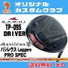 KAMUI GOLF JAPAN TP-09S DRIVER Basileus Leggero PRO SPEC graphite shaft Special custom assembled at our shop