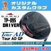kamui TP-09S司機KAMUI TP-09S DRIVER TourAD GP碳軸原始物特別定做