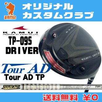 kamui TP-09S司机KAMUI TP-09S DRIVER TourAD TP碳轴原始物特别定做