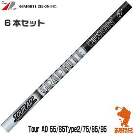 グラファイトデザイン TOUR AD ツアーAD AD-55 65Type2 75 85 95 アイアンシャフト #5-#10 6本セット [リシャフト対応]